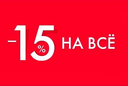 15% на все