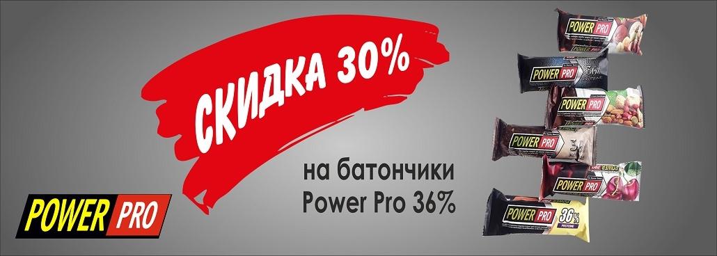 30% на батончики Power Pro