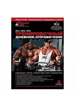 Тренировочный дневник-справочник на пружине (Fitness & Life)