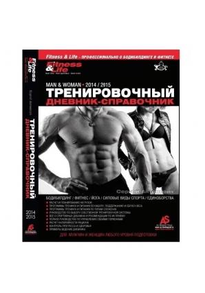 Тренировочный дневник-справочник (Fitness & Life)