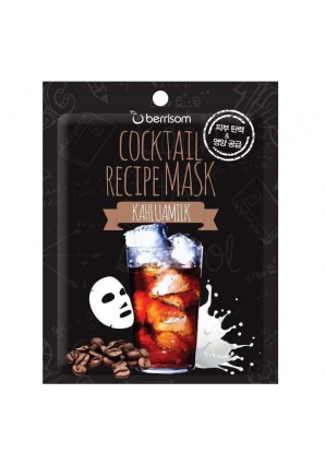 Маска для лица Cocktail Recipe Mask - Kahlua Milk 20 мл (Berrisom)