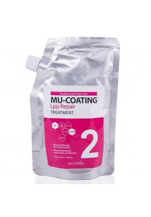 Бальзам для укрепления и ламинирования волос Mu-Coating LPP Repair Treatment 480 гр (Secret Key)