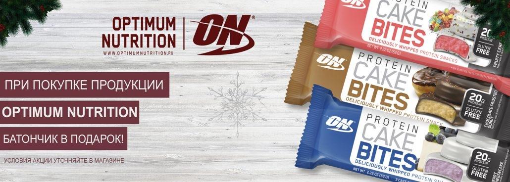При покупке продукции Optimum Nutrition на 1000 руб. батончик в подарок