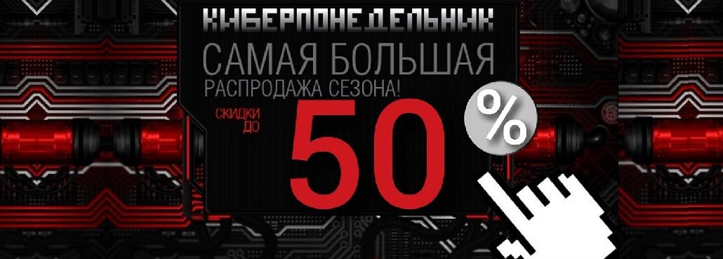 Киберпонедельник до 50%