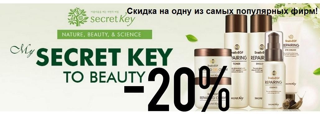 Скидка 20% на Secret Key