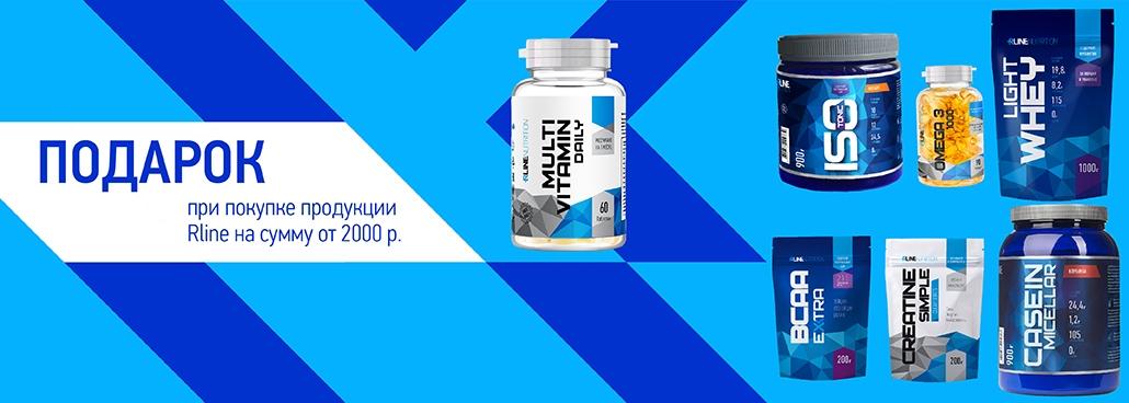 Подарок Multivitamin Daily 60 табл (R-Line Sport Nutrition)